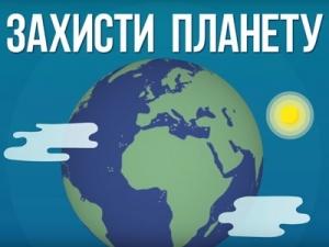 Анимационный ролик Защити планету