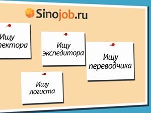 Видеореклама SinoJob